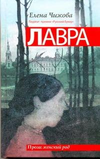 Чижова Е.С. - Лавра обложка книги