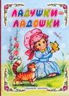 Ладушки - ладошки обложка книги