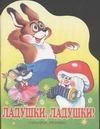 Ушинский К.Д. - Ладушки, ладушки обложка книги