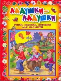 Вдовенко Д. - Ладушки-ладушки обложка книги