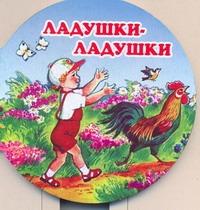 Реброва Н. - Ладушки-ладушки обложка книги
