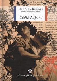 Ладья Харона обложка книги