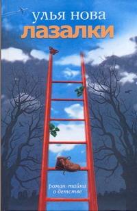 Нова Улья - Лазалки обложка книги