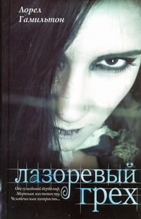 Гамильтон Л. - Лазоревый грех обложка книги