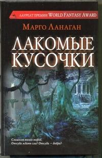 Ланаган Марго - Лакомые кусочки обложка книги