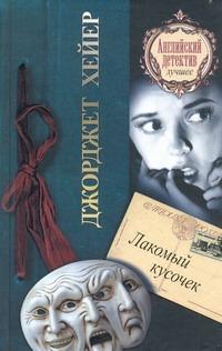 Хейер Джорджет - Лакомый кусочек обложка книги