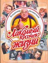 Долинский В.А. - Лакомый кусочек жизни' обложка книги