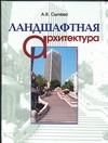 Ландшафтная архитектура Сычева А.В.