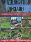 Липницкий Л.З. - Ландшафтный дизайн обложка книги