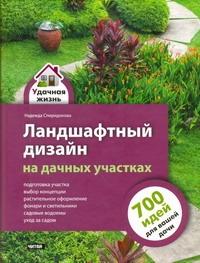 Ландшафтный дизайн на дачных участках Спиридонова Н.С.