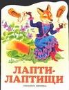 Федоров-Давыдов А.А. - Лапти-лаптищи обложка книги