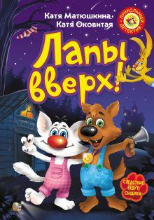 Матюшкина К. - Лапы вверх! обложка книги
