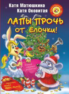 Матюшкина К. - Лапы прочь от ёлочки! обложка книги