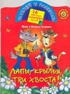 Егорова Наталья - Лапы, крылья, три хвоста обложка книги