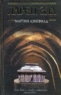 Лэнгфилд Мартин - Ларец Зла обложка книги
