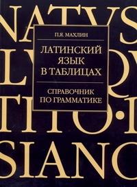 Латинский язык в таблицах Махлин П.Я.