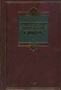 - Латинско-русский словообразовательный словарь обложка книги