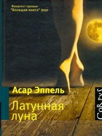 Эппель Асар - Латунная луна обложка книги
