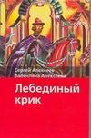 Лебединый крик Алексеев С.П.