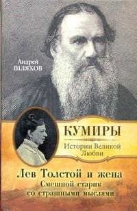 Шляхов А.Л. - Лев Толстой и жена. Смешной старик со страшными мыслями обложка книги