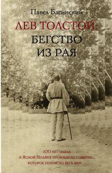 Басинский П.В. - Лев Толстой: Бегство из рая обложка книги