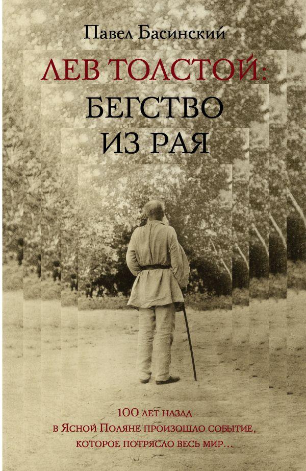 Лев Толстой: Бегство из рая Басинский П.В.
