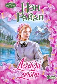Легенда любви обложка книги