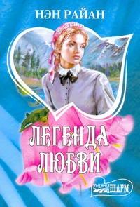 Райан Н. - Легенда любви обложка книги
