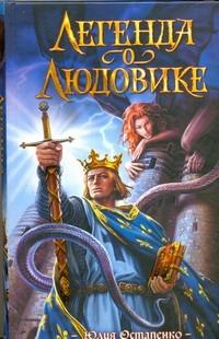 Остапенко Ю. - Легенда о Людовике обложка книги