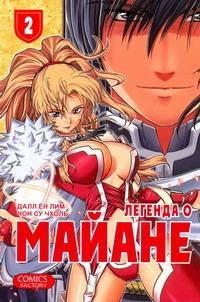 Чон Су Чжоль - Легенда о Майане. Т. 2 обложка книги