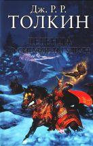Купить Книга Легенда о Сигурде и Гудрун Толкин Д.Р.Р. 978-5-17-070663-1 Издательство «АСТ»
