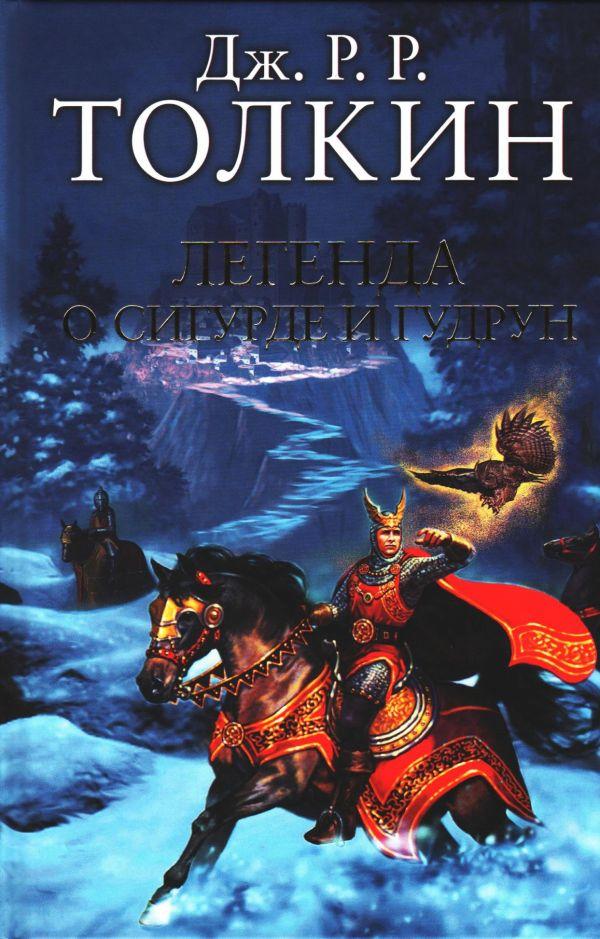 Легенда о Сигурде и Гудрун Толкин Д.Р.Р.