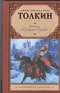 Толкин Д.Р.Р. - Легенда о Сигурде и Гудрун обложка книги