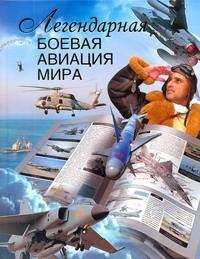 Сытин Л.Е. - Легендарная боевая авиация мира обложка книги