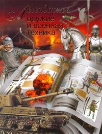 Сытин Л.Е. - Легендарное оружие и военная техника обложка книги