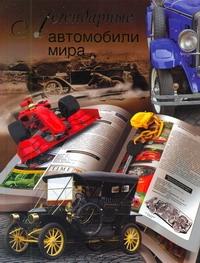 Светлов Р. - Легендарные автомобили мира обложка книги