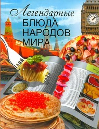 Легендарные блюда народов мира Маринова Г.Г.
