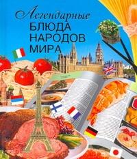 Маринова Г.Г. - Легендарные блюда народов мира обложка книги