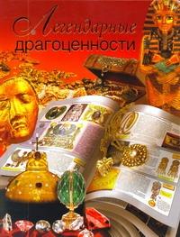 Легендарные драгоценности от book24.ru