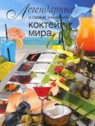 Вадим Франсуа - Легендарные и самые знаменитые коктейли мира' обложка книги