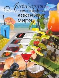 Вадим Франсуа - Легендарные и самые знаменитые коктейли мира обложка книги