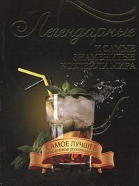 Легендарные и самые знаменитые коктейли мира обложка книги