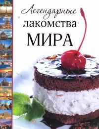 Пашинский В.Н. - Легендарные лакомства мира обложка книги