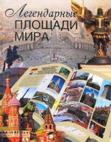 Сингаевский В.Н. - Легендарные площади мира обложка книги