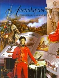 Сингаевский В.Н. - Легендарные полководцы и сражения обложка книги