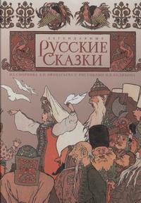 Легендарные русские сказки обложка книги