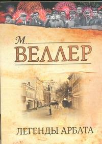 Веллер М.И. - Легенды Арбата обложка книги