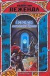 Легенды доблестных времен обложка книги
