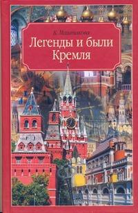 Маштакова К.А. - Легенды и были Кремля. Записки обложка книги