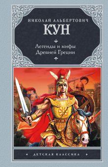 Легенды и мифы Древней Греции обложка книги